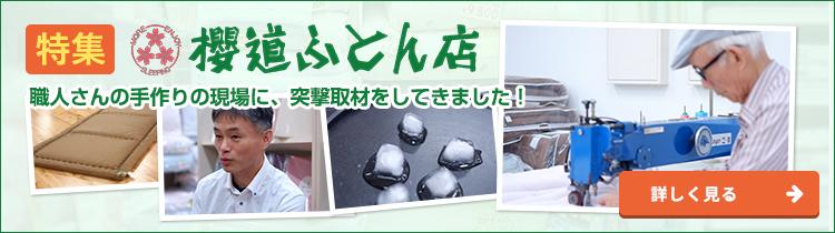 櫻道ふとんさんの職人さんの手作りの現場に、突撃取材をしてきました!