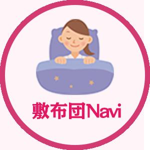 敷布団Navi